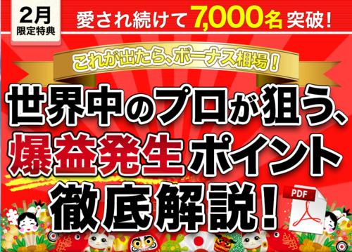 ドラゴン・ストラテジーFX・特典世界中のプロが狙う2月15日.PNG