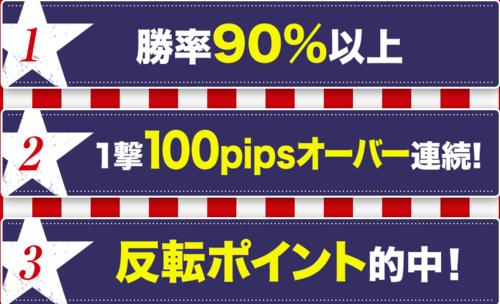 ドラゴン・ストラテジーFX・特典月間300万円トレーダー1月31日2.PNG